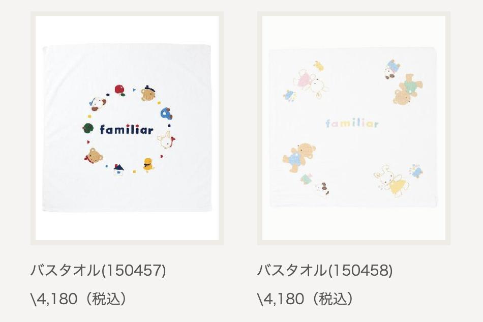 ファミリアの公式オンラインショップで販売されている、同等のベビーバスタオル(4,180円)