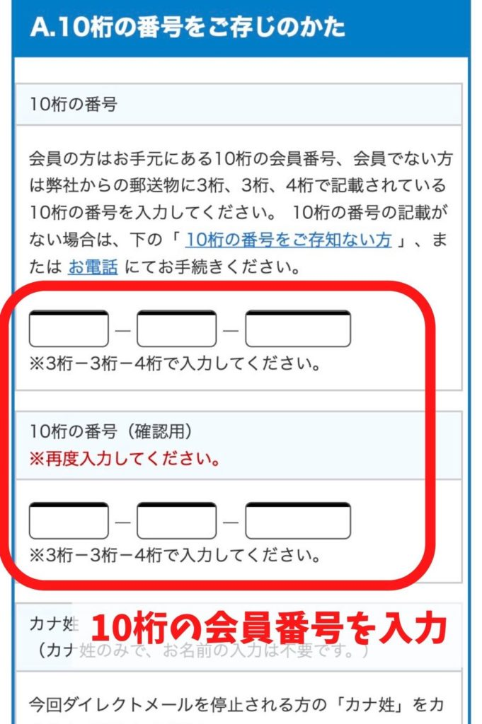 こどもちゃれんじのDM停止方法【ネット申請/会員番号あり】