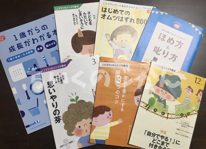 子供チャレンジの保護者向け冊子「こどもちゃれんじぷち通信」